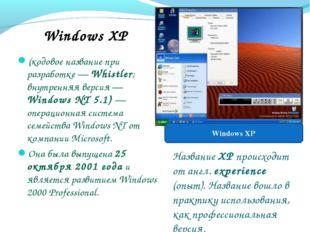 (кодовое название при разработке — Whistler; внутренняя версия — Windows NT 5