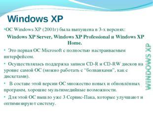 ОС Windows XP (2001г) была выпущена в 3-х версиях: Windows XP Server, Windows