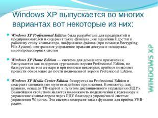 Windows XP выпускается во многих вариантах вот некоторые из них: Windows XP P