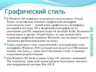 Графический стиль В Windows XP появилась возможность использовать «Visual Sty