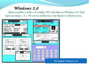 Windows 2.0 Прошло ровно 2 года, и в ноябре 1987 года вышла Windows 2.0. Ещё