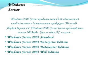Windows Server Windows 2003 Server предназначена для обеспечения стабильности