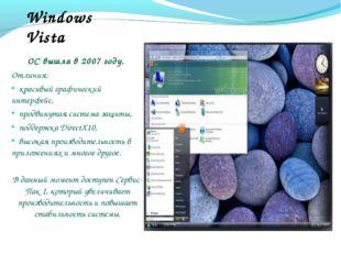 Windows Vista ОС вышла в 2007 году. Отличия: красивый графический интерфейс,