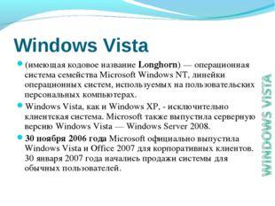Windows Vista (имеющая кодовое название Longhorn) — операционная система семе