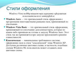 Стили оформления Windows Vista поддерживает три варианта оформления пользова