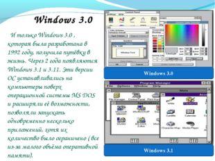 Windows 3.0 И только Windows 3.0 , которая была разработана в 1992 году, полу
