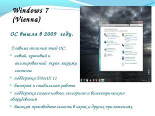 Windows 7 (Vienna) ОС вышла в 2009 году. Главные отличия этой ОС: новый, крас