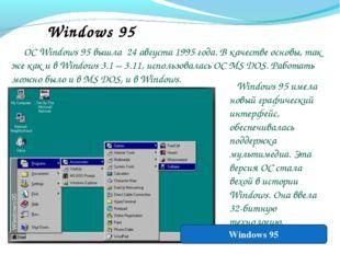 Windows 95 ОС Windows 95 вышла 24 августа 1995 года. В качестве основы, так ж