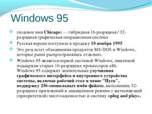 Windows 95 (кодовое имя Chicago) — гибридная 16-разрядная / 32-разрядная граф