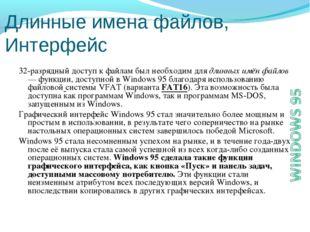 Длинные имена файлов, Интерфейс 32-разрядный доступ к файлам был необходим д