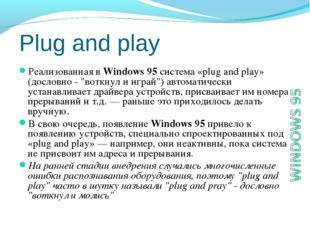 Plug and play Реализованная в Windows 95 система «plug and play» (дословно -