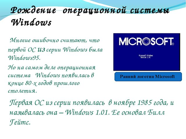 Рождение операционной системы Windows Многие ошибочно считают, что первой ОС...