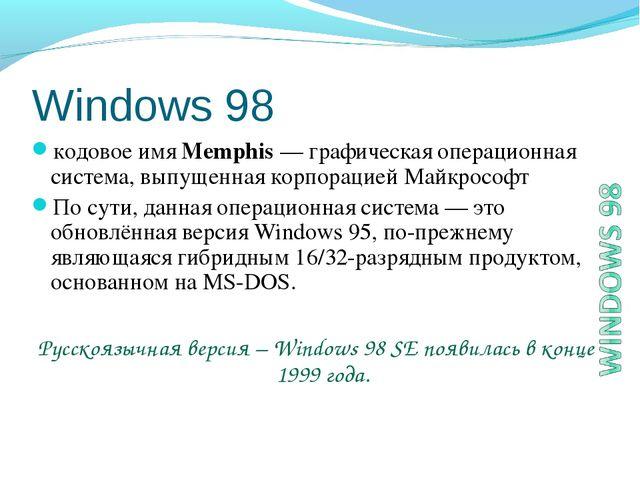 Windows 98 кодовое имя Memphis — графическая операционная система, выпущенная...