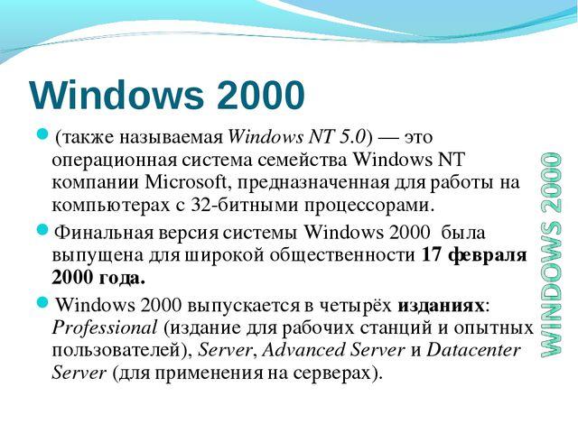 Windows 2000 (также называемая Windows NT 5.0) — это операционная система сем...