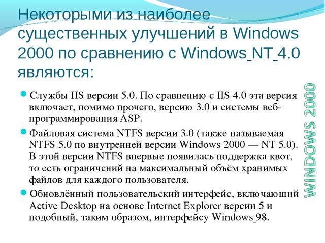 Некоторыми из наиболее существенных улучшений в Windows 2000 по сравнению с W...
