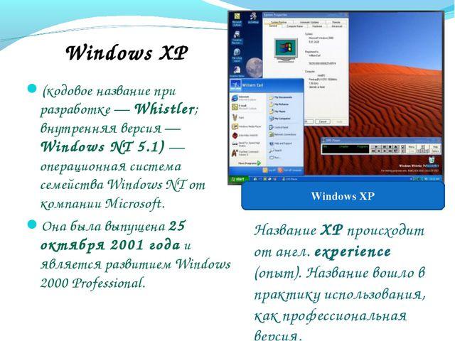 (кодовое название при разработке — Whistler; внутренняя версия — Windows NT 5...