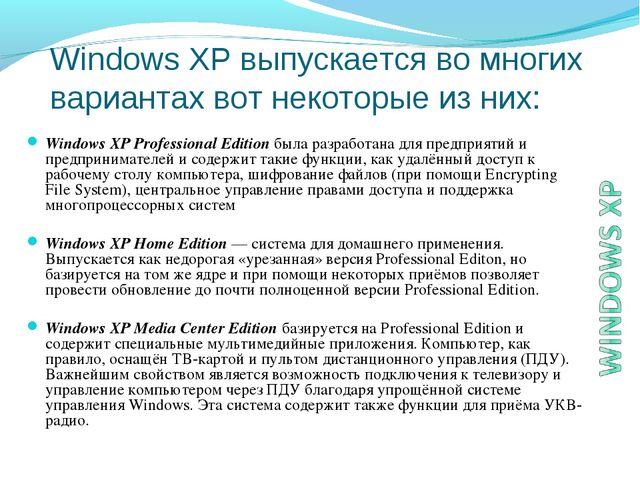 Windows XP выпускается во многих вариантах вот некоторые из них: Windows XP P...