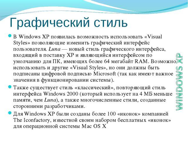 Графический стиль В Windows XP появилась возможность использовать «Visual Sty...