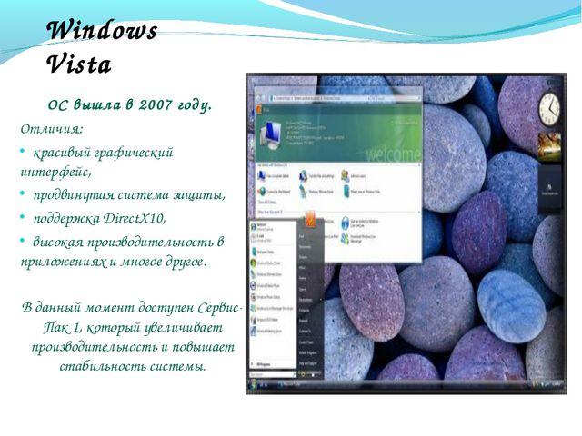 Windows Vista ОС вышла в 2007 году. Отличия: красивый графический интерфейс,...