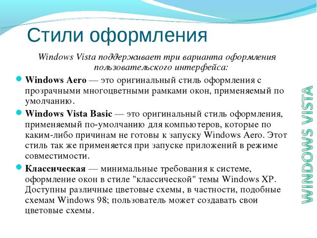 Стили оформления Windows Vista поддерживает три варианта оформления пользова...