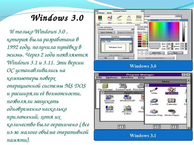 Windows 3.0 И только Windows 3.0 , которая была разработана в 1992 году, полу...