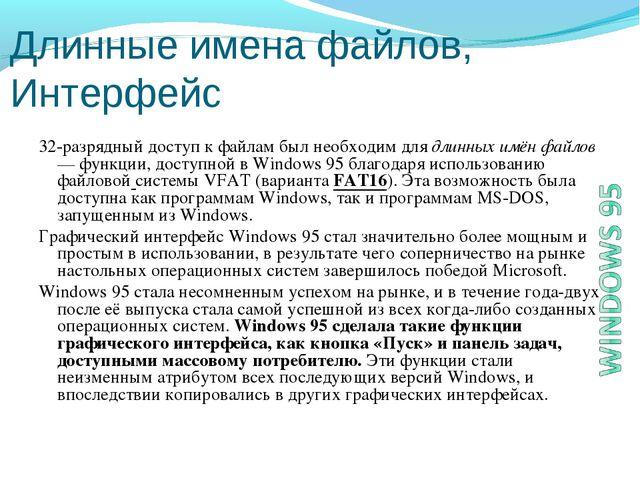 Длинные имена файлов, Интерфейс 32-разрядный доступ к файлам был необходим д...