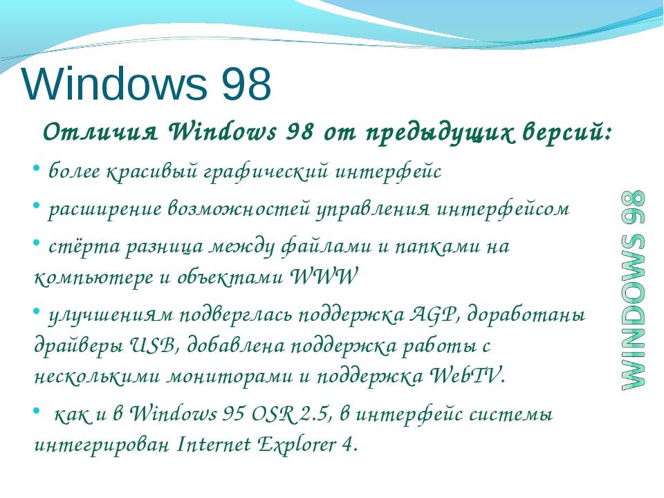 Отличия Windows 98 от предыдущих версий: более красивый графический интерфейс...