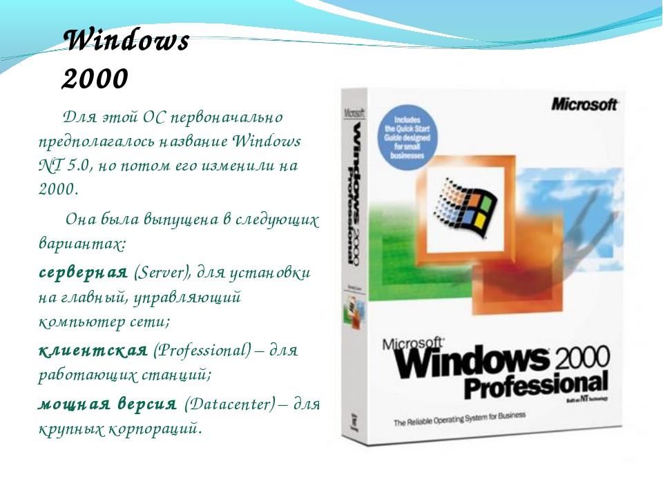 Windows 2000 Для этой ОС первоначально предполагалось название Windows NT 5.0...