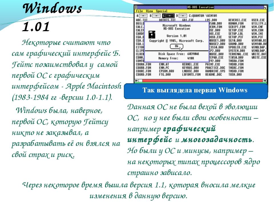 Windows 1.01 Некоторые считают что сам графический интерфейс Б. Гейтс позаимс...