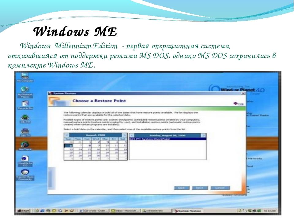 Windows ME Windows Millennium Edition - первая операционная система, отказавш...
