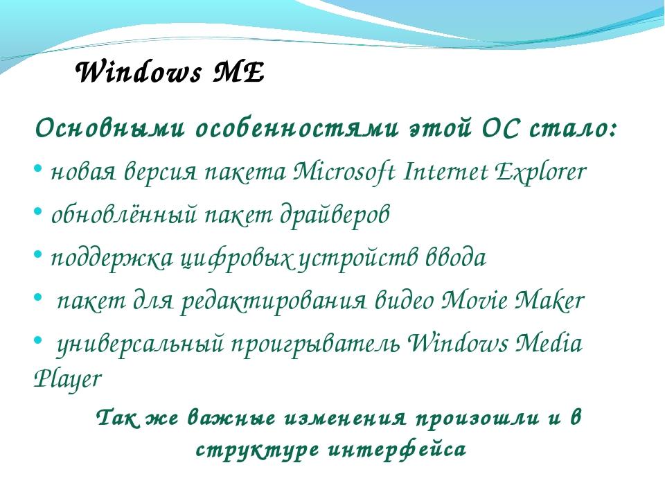 Windows ME Основными особенностями этой ОС стало: новая версия пакета Microso...