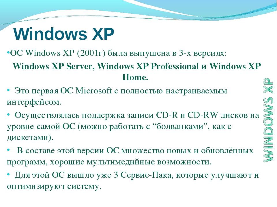 ОС Windows XP (2001г) была выпущена в 3-х версиях: Windows XP Server, Windows...