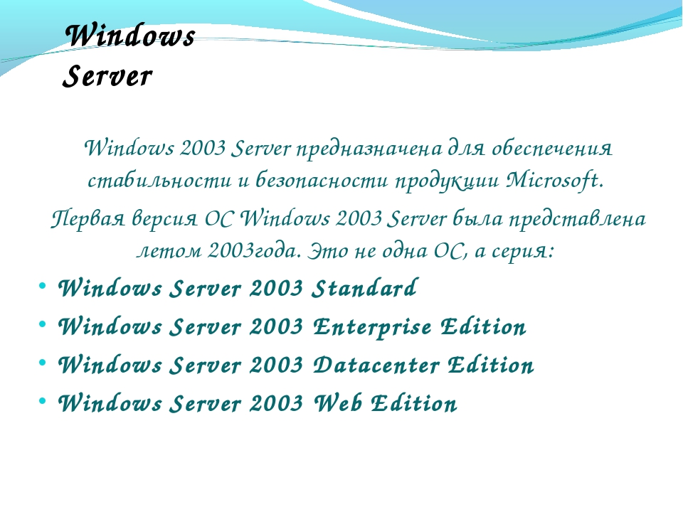 Windows Server Windows 2003 Server предназначена для обеспечения стабильности...