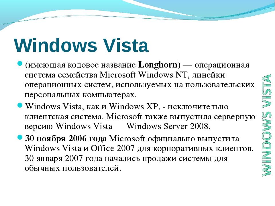 Windows Vista (имеющая кодовое название Longhorn) — операционная система семе...