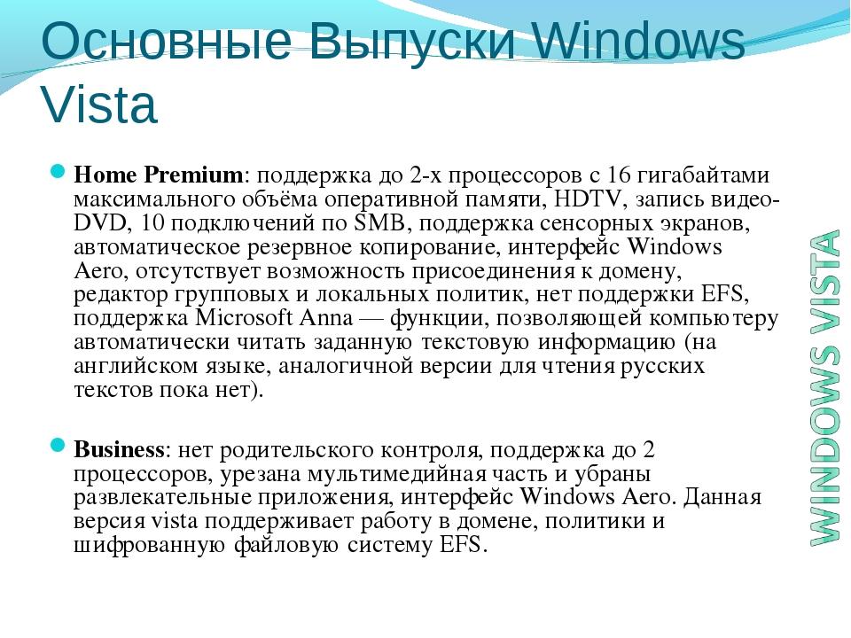 Основные Выпуски Windows Vista Home Premium: поддержка до 2-х процессоров с 1...