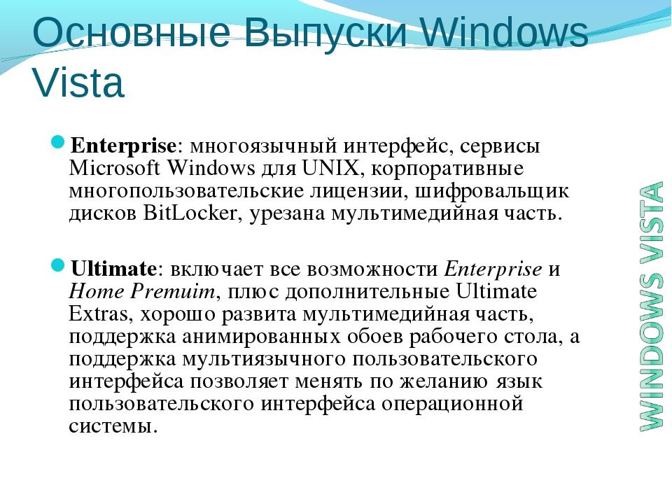 Основные Выпуски Windows Vista Enterprise: многоязычный интерфейс, сервисы Mi...