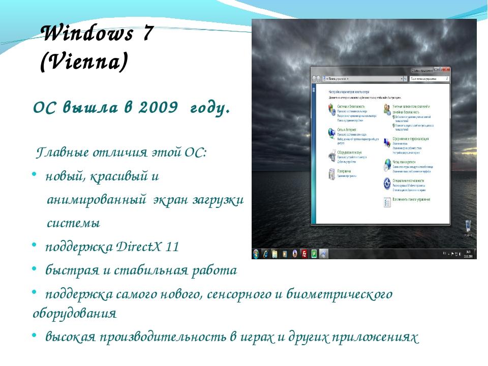 Windows 7 (Vienna) ОС вышла в 2009 году. Главные отличия этой ОС: новый, крас...