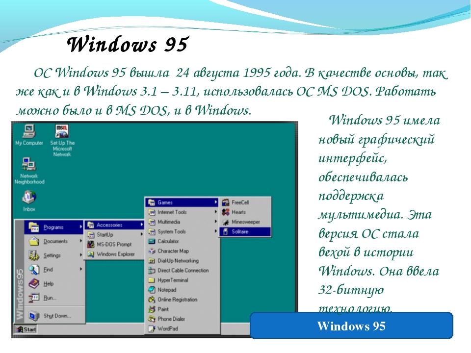 Windows 95 ОС Windows 95 вышла 24 августа 1995 года. В качестве основы, так ж...