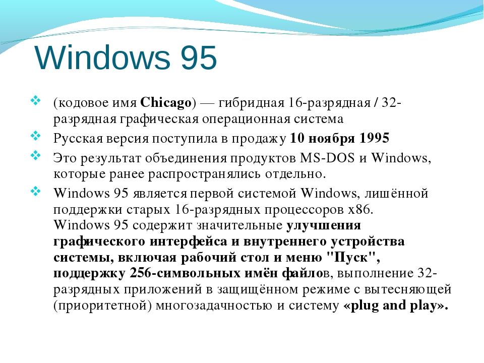 Windows 95 (кодовое имя Chicago) — гибридная 16-разрядная / 32-разрядная граф...