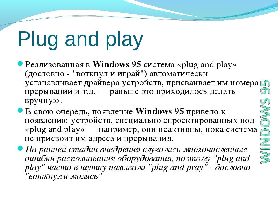Plug and play Реализованная в Windows 95 система «plug and play» (дословно -...