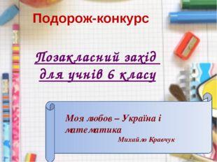 Подорож-конкурс Позакласний захід для учнів 6 класу Моя любов – Україна і мат