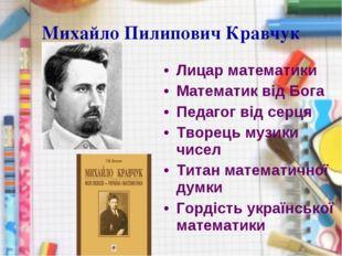 Михайло Пилипович Кравчук Лицар математики Математик від Бога Педагог від сер