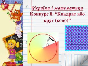 "Україна і математика Конкурс 8. ""Квадрат або круг (коло)"""