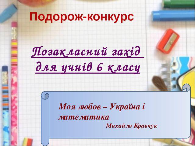 Подорож-конкурс Позакласний захід для учнів 6 класу Моя любов – Україна і мат...
