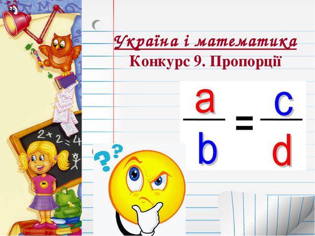 Україна і математика Конкурс 9. Пропорції