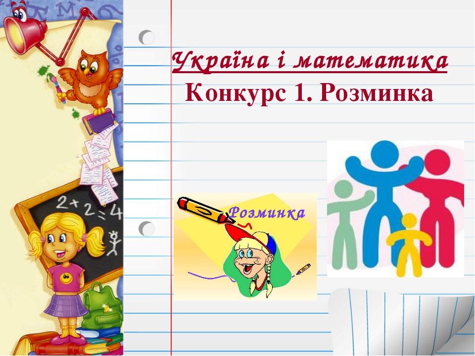 Україна і математика Конкурс 1. Розминка