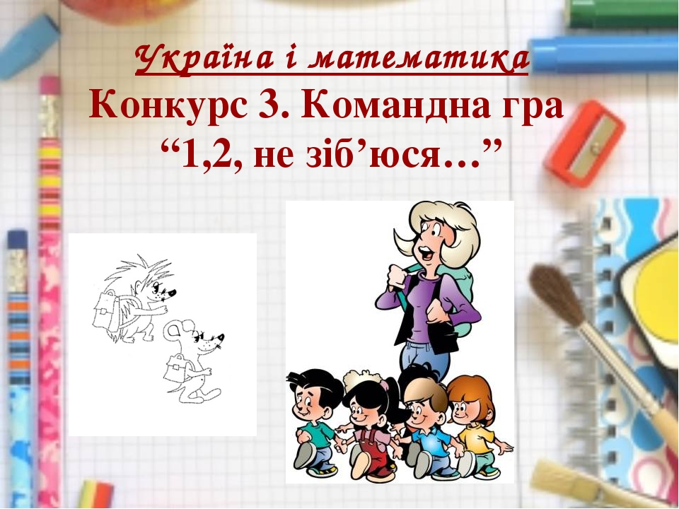 """Україна і математика Конкурс 3. Командна гра """"1,2, не зіб'юся…"""""""