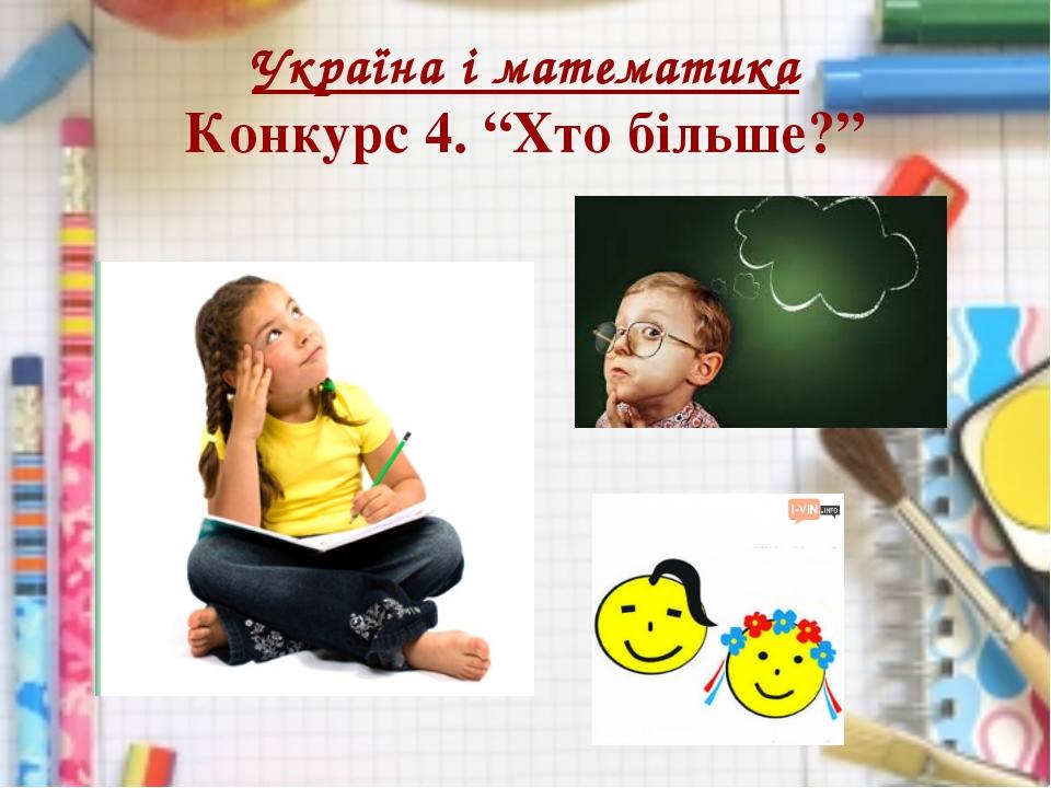 """Україна і математика Конкурс 4. """"Хто більше?"""""""