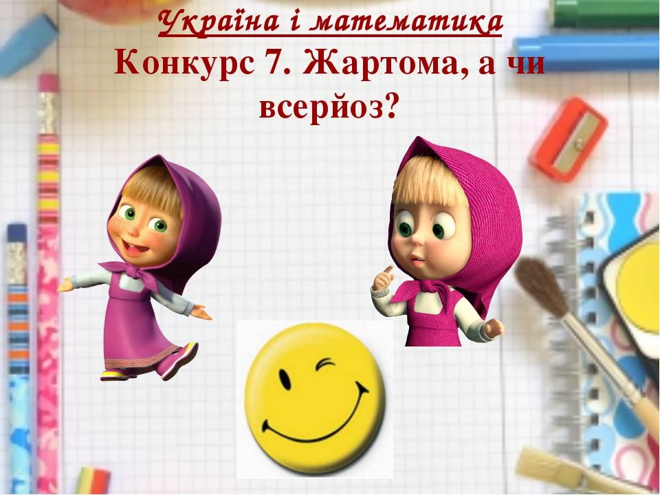 Україна і математика Конкурс 7. Жартома, а чи всерйоз?
