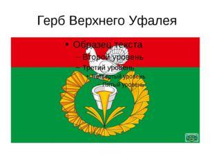 Герб Верхнего Уфалея